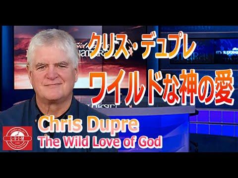 「ワイルドな神の愛」クリス・デュプレ The Wild Love of God - Chris DuPre