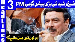 Download Video Another Big Prediction of Sheikh Rasheed | Headlines 3 PM | 10 November 2018 | Dunya News MP3 3GP MP4