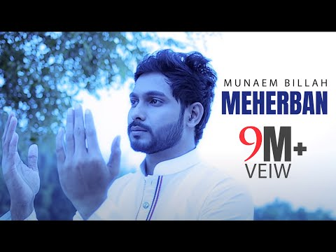 Meherban ᴴᴰ by  Munaem Billah | Official Full  Video | New Bangla Islamic Song