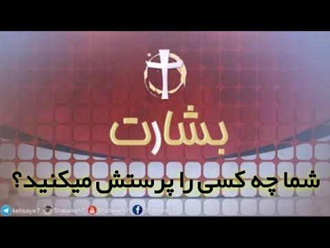 بشارت قسمت بیست و نهم ۲۹ واعظ افشین گرمی