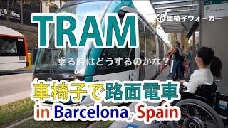 YouTube公開しました!車椅子で路面電車トラム TRAM in Barcelona