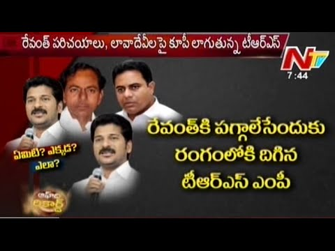 TRS Party Leaders Check To Revanth Reddy  Off The Record