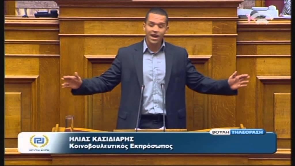 Πολυνομοσχέδιο: Ομιλία Η. Κασιδιάρη (Κοινοβ.Εκπροσ.Χρυσής Αυγής)(15/10/2015)