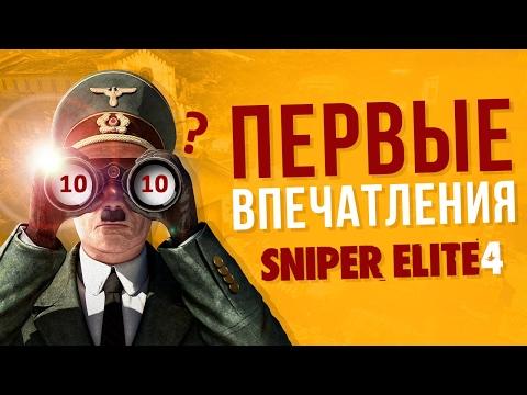 Первые впечатления от Sniper Elite 4. Это 10/10?