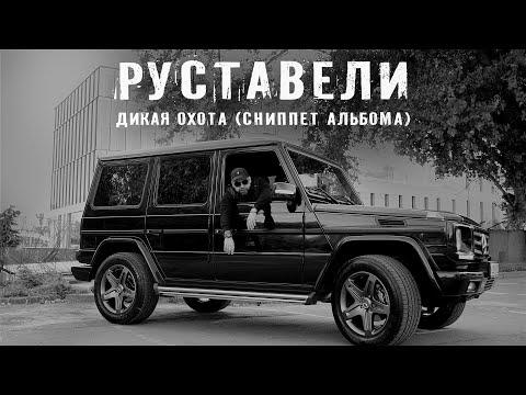 Руставели — Дикая охота (Video Snippet Альбома)