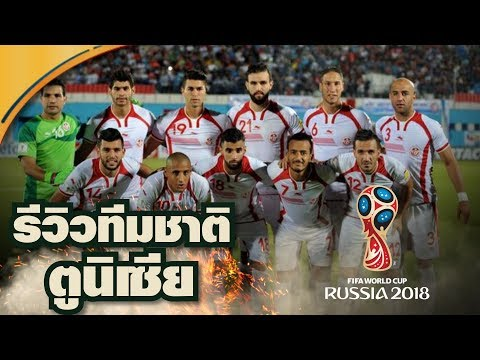 ทีมชาติตูนิเซีย 2018 FIFA World Cup