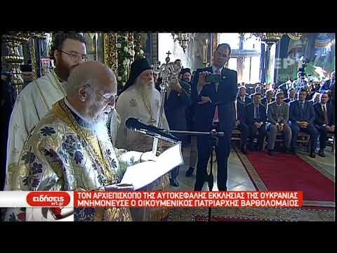 Μηνύματα με πολλους αποδέκτες από τον Οικουμενικό Πατριάρχη | 20/10/2019 | ΕΡΤ