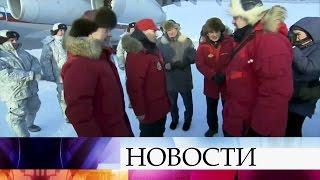 Владимир Путин иДмитрий Медведев прибыли вАрктику.