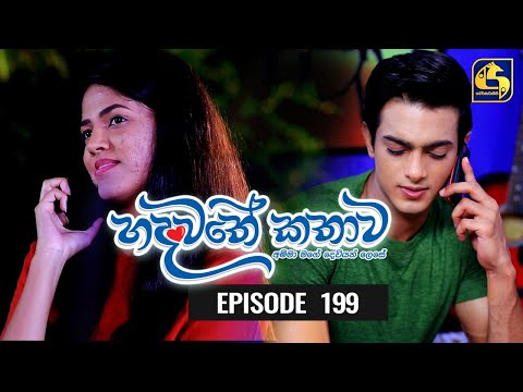 Hadawathe Kathawa Episode 199 || ''හදවතේ කතාව''|| 16th October 2020