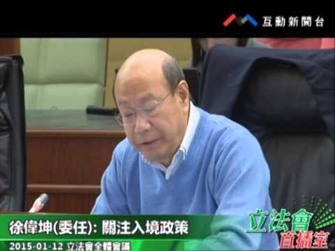 徐偉坤 20150112立法會全體會議