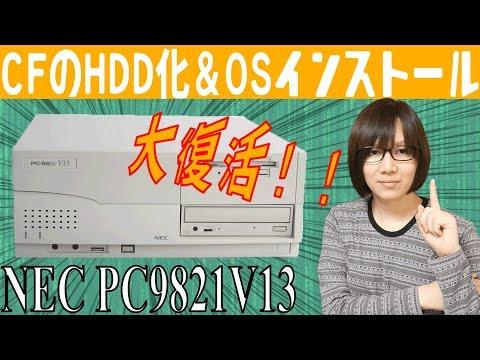 【ジャンク】PC-98大復活!CFのHDD化&FreeDOS(98) OSインストール手順【特別企画】