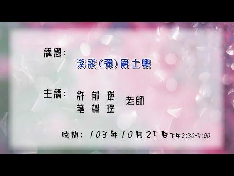 20141025高雄市立圖書館大東講堂—許郁瑛:淺談(彈)爵士樂
