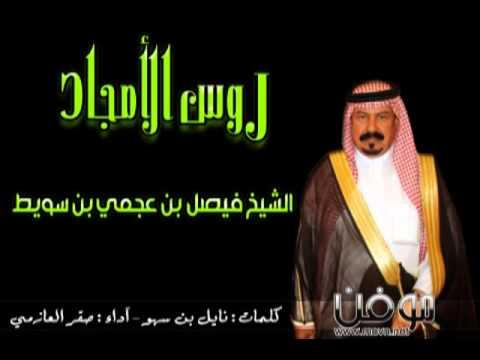 روس الأمجاد والاهداء للشيخ فيصل بن عجمي بن سويط