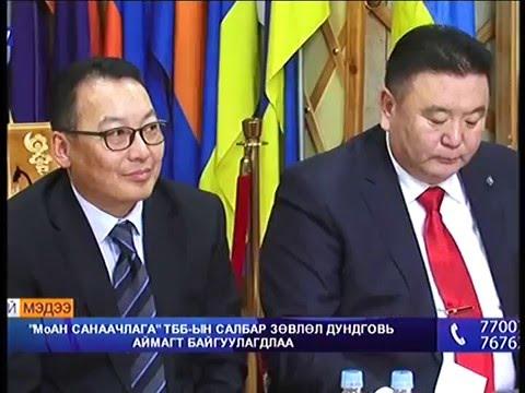 """Дундговь аймгийн 105 иргэн  """"МоАН санаачилга"""" ТББ-т элслээ"""