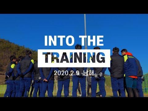 INTO THE TRAINING  I  남해, 첫 훈련 (2020.2.9)