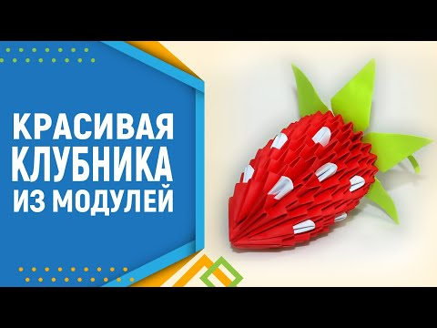 Клубника оригами