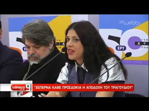 Eurovision 2019 – Συνέντευξη τύπου της ελληνικής αποστολής | 14/03/19 | ΕΡΤ