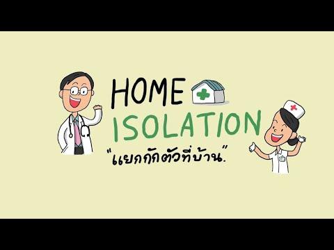 Home Isolation แยกกักตัวที่บ้าน ถ้าวันนี้คุณติดเชื้อ... 'บ้าน' คือที่ที่จะรักษาคุณ Home isolation หรือการแยกกักตัวที่บ้านเป็นยังไง ? มาดูคลิปนี้ให้หายสงสัยกัน (EP.1) . . ทำไมต้อง แยกกักตัว? เพราะทุกวันนี้โรงพยาบาลไม่มีเตียงมากพอที่จะรองรับผู้ป่วยทุกคน หากคุณเป็นผู้ป่วยสีเขียวที่อาการไม่หนักมาก คุณสามารถกักตัวรักษาเองได้ที่บ้าน นอกจากจะไม่ต้องเสียเวลาในการรอเตียงแล้ว ยังเป็นการมอบพื้นที่เตียงให้แก่ผู้ป่วยสีเหลืองและสีแดงอีกด้วย . . เมื่อตรวจพบว่าติดเชื้อ (Antigen Test Kit) ทำยังไงต่อ? โดยผู้ที่ตรวจด้วยชุดตรวจแอนติเจน สามารถเข้าระบบ home isolation แยกกักตัวที่บ้านได้เลย ไม่ต้องตรวจซ้ำที่โรงพยาบาล โดยติดต่อหมายเลข 1330 ต่อ 14 . . แยกกักตัว จะได้รับการดูแลยังไง ? หมอหรือพยาบาลโทรไปเช็คอาการวันละ 2 ครั้ง  ที่วัดอุณหภูมิ เครื่องวัดค่าออกซิเจน ยารักษาตามอาการ อาหาร หากฉุกเฉินมีรถพยาบาลมารับ . . ใครควร ใครไม่ควรแยกกักตัวที่บ้าน ? เป็นผู้ติดเชื้อที่สบายดี หรือ ไม่มีอาการ หรือ มี อาการเล็กน้อย มีอายุน้อยกว่า 70 ปี มีสุขภาพร่างกายแข็งแรง ไม่มีภาวะอ้วน โรคอื่นๆ ตามดุลยพินิจของแพทย์ อยู่คนเดียว หรือ มีผู้อยู่ร่วมที่พักไม่เกิน 1 คน หรือ มีห้องเป็นสัดส่วน ที่สามารถแยกตัวจากคนอื่นในบ้านได้ และไม่อยู่รวมกับผู้สูงอายุ ยินยอมแยกกักตัว . . รวมเบอร์โทรและช่องทางติดต่อ 1668 : สายด่วนกรมการแพทย์ 1330 กด 14 : สายด่วน สปสช. 1506 กด 6 : สายด่วนสิทธิประกันสังคม . ทีมครีเอทีฟ : ชูใจกะกัลยาณมิตร แอนด์เฟรนด์ และแก๊ป ธนเวทย์ . ทีมภาพประกอบและแอนนิเมชั่น : Horriziny และ Uido