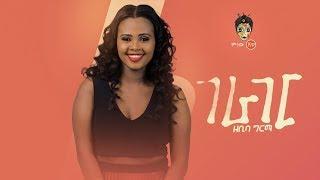 #etv ድምፃዊት ዘቢባ ግርማ  (Zibiba Girma) በ FM ADDIS 97.1 መሰንበቻ ፕሮግራም ላይ ያደረገችው ቆይታ