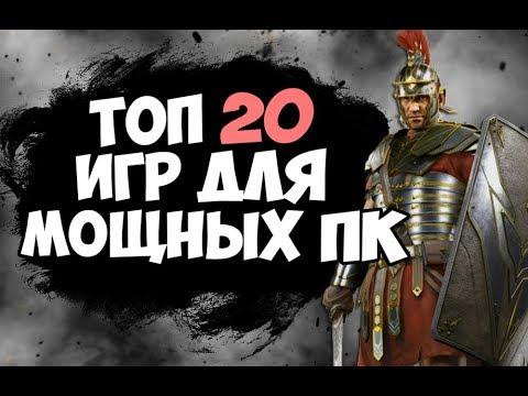 ТОП 20 ИГР ДЛЯ МОЩНЫХ ПК (+ССЫЛКИ НА СКАЧИВАНИЕ) (видео)