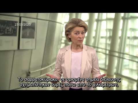 Κατευθυντήριες γραμμές για «πράσινες λωρίδες» Πρόεδρος της ΕΕ. κ. Ούρσουλα φον ντερ Λάιεν | 23/03/20