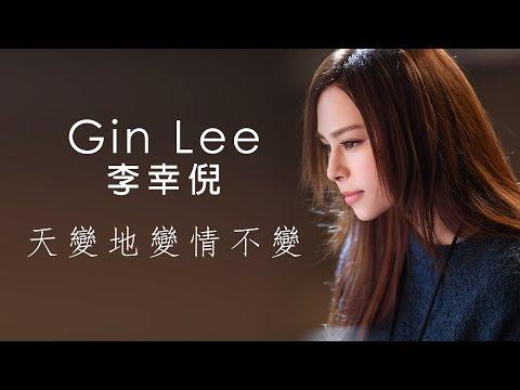 Gin Lee 李幸倪 - 《天變地變情不變》 ...