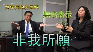 台南市房屋稅爭議,黃市長親自說給你聽