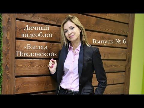Личный видеоблог «Взгляд Поклонской» (Выпуск № 6)