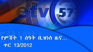 ኢቲቪ 57 የምሽት 1 ሰዓት ቢዝነስ ዜና… ጥር 13/2012 ዓ.ም |etv