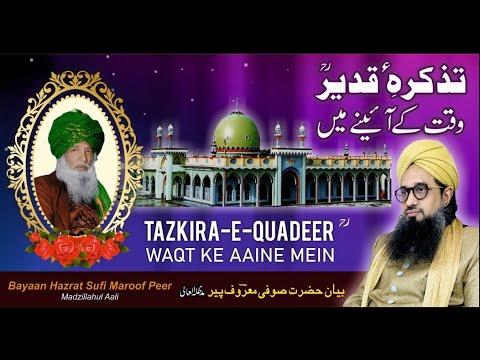 Tazkira-e-Qadeer R.A Waqt ke Aaine me