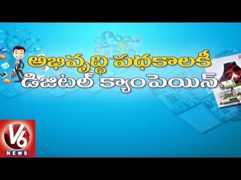 Digital Marketing | Youth Prefers To Learn Online Marketing Coarse | Hyderabad | V6 News