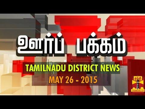Oor Pakkam   Tamil Nadu District News in Brief  26 05 2015    Thanthi TV