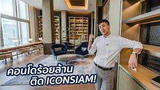 BoomTharis, คอนโดร้อยล้านติด ICONSIAM ของโรงแรมแมนดาริน! The Residences at MANDARIN ORIENTAL Bangkok