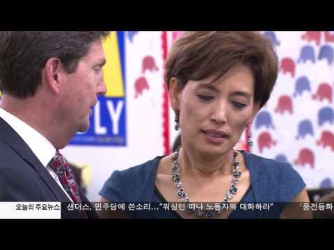 고민에 빠진 CA 공화당 정치인들11.10.16 KBS America News