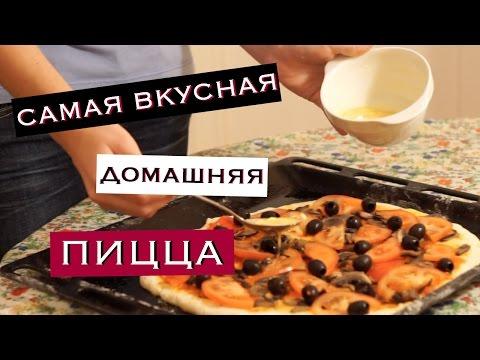Сделать пиццу в домашних условиях быстро