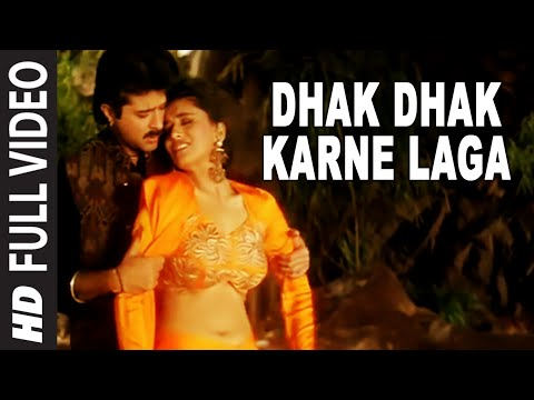 'Dhak Dhak Karne Laga' Full Video Song | Beta | Anil Kapoor, Madhuri Dixit