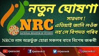 NRC কৰ্তৃপক্ষৰ নতুন ঘোষণা | Important Announcement of NRC Process | NRC Assam Latest Update