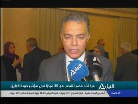 لقاء مع د-هشام عرفات وزير النقل حول خطة وزارة النقل لتطوير منظومة اللوجستيات