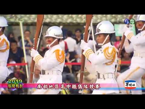 1分鐘新聞翦影-南區高中職儀隊競賽