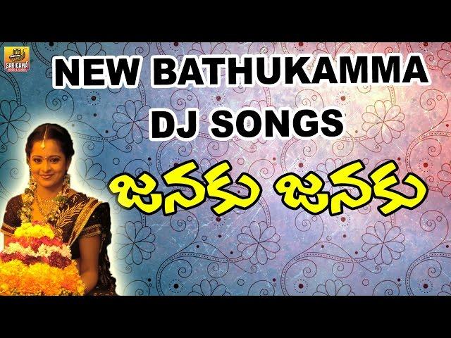 Janaku Janaku Intla Uyyalo Dj New Bathukamma Dj Songs New