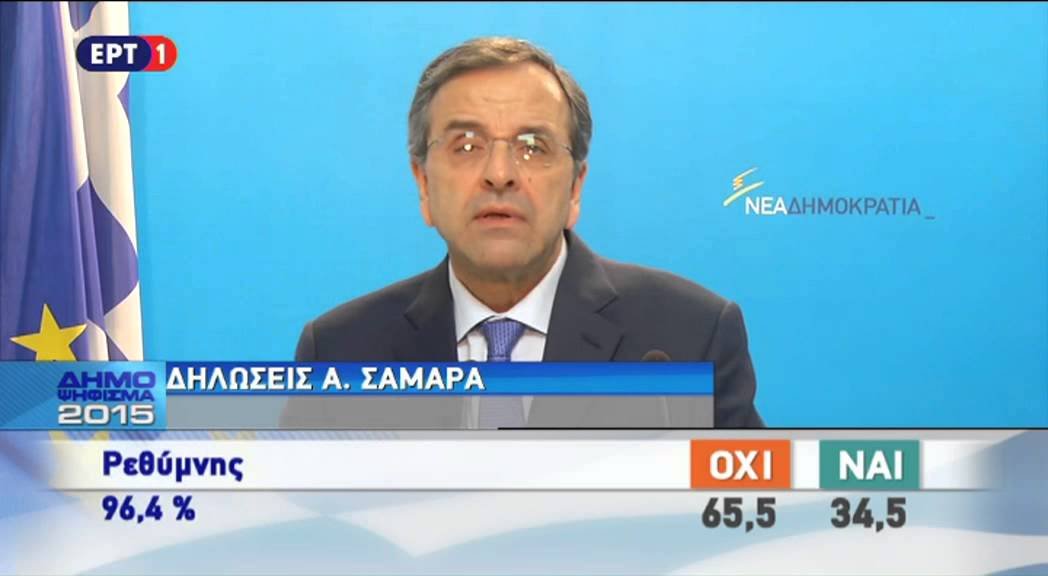 Παραιτήθηκε από την ηγεσία της Ν.Δ. ο Αντ. Σαμαράς