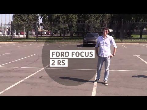 Ford Focus RS Ford Focus 2 RS Большой тест-драйв Big Test Drive