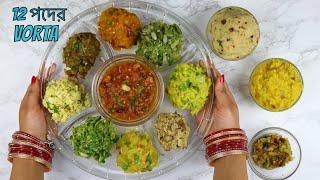 ১২ রকমের ভর্তার রেসিপি বাটাবাটি বা ব্লেন্ড ছাড়া (বৈশাখ স্পেশাল)   Bangladeshi Vorta Recipe   Vorta