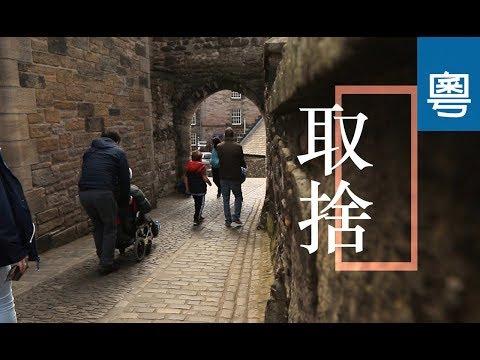 電視節目 TV1471 取捨 (HD粵語) (蘇格蘭系列)