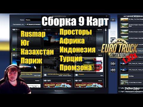 ETS2 1.32х Сборка 9 карт для Euro Truck Simulator 2 Install Map Euro Truck Simulator 2 (видео)