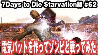 【7Days to Die Starvation版】電気バットを作ってゾンビと戦ってみた #62【アフロマスク】