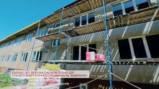 Вінниччина: проекти для ефективних громад