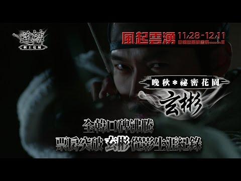 【逆鱗:刺王危城】官方中文前導預告