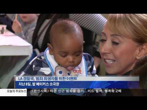 아주 특별한 '산타' 행사 12.16.16 KBS America News