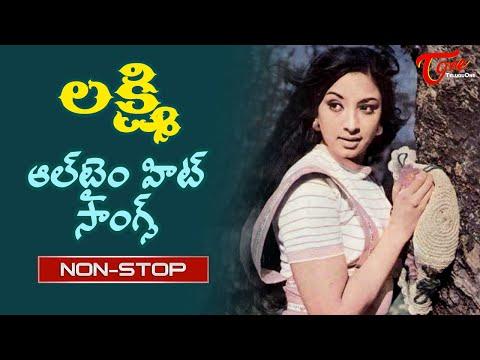 Cute Actress Lakshmi Songs | Telugu All Time Hit Movie Songs Jukebox | Old Telugu Songs